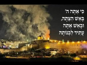 """The Palestine Info Center reported on Twitter that """"Israeli terrorists"""" torched parts of AlAqsa Mosque plaza and celebrate by dancing and cheering and memes. This meme in Hebrew reads: """"For thou art a fire in the midst of the fire, and thou shalt build it."""" This is a prophecy abut the Third Temple being rebuilt once al-Aqsa and the Golden Mosques are removed. Yet other Qabbalistic mystics foresee the Third Temple as dwelling """"inside every heart."""""""